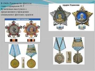 В 1943г. Руководство флота во главе с адмиралом Н. Г. Кузнецовым выступило с