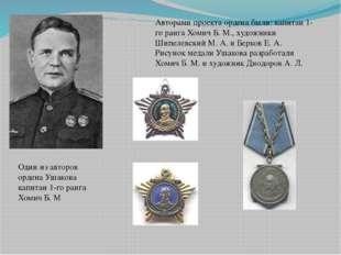 Авторами проекта ордена были: капитан 1-го ранга Хомич Б. М., художники Шипел