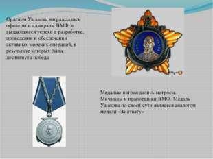 Орденом Ушакова награждались офицеры и адмиралы ВМФ за выдающиеся успехи в ра