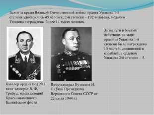 Всего за время Великой Отечественной войны ордена Ушакова 1-й степени удостои