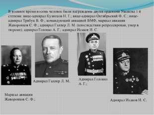 В военное время восемь человек были награждены двумя орденами Ушакова 1 й сте