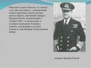 Кавалером ордена Ушакова 1 й степени стал один иностранец – командующий военн