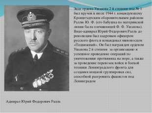Знак ордена Ушакова 2 й степени под № 1 был вручен в июле 1944 г. командующем