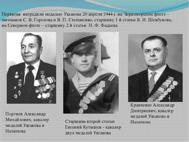 Первыми наградили медалью Ушакова 20 апреля 1944 г. на Черноморском флоте – м...