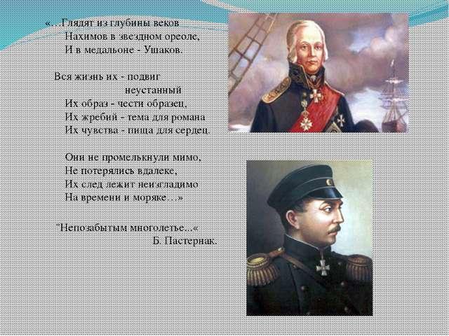«…Глядят из глубины веков Нахимов в звездном ореоле, И в медальоне - Ушаков....