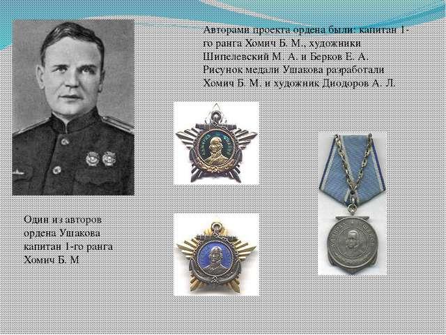 Авторами проекта ордена были: капитан 1-го ранга Хомич Б. М., художники Шипел...