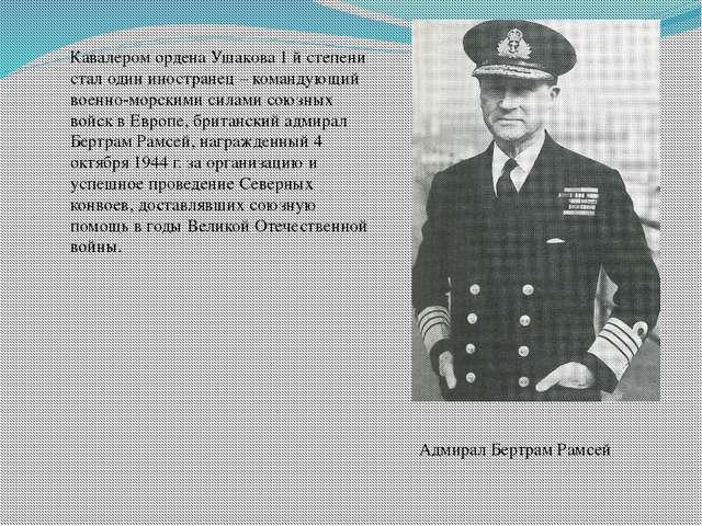 Кавалером ордена Ушакова 1 й степени стал один иностранец – командующий военн...