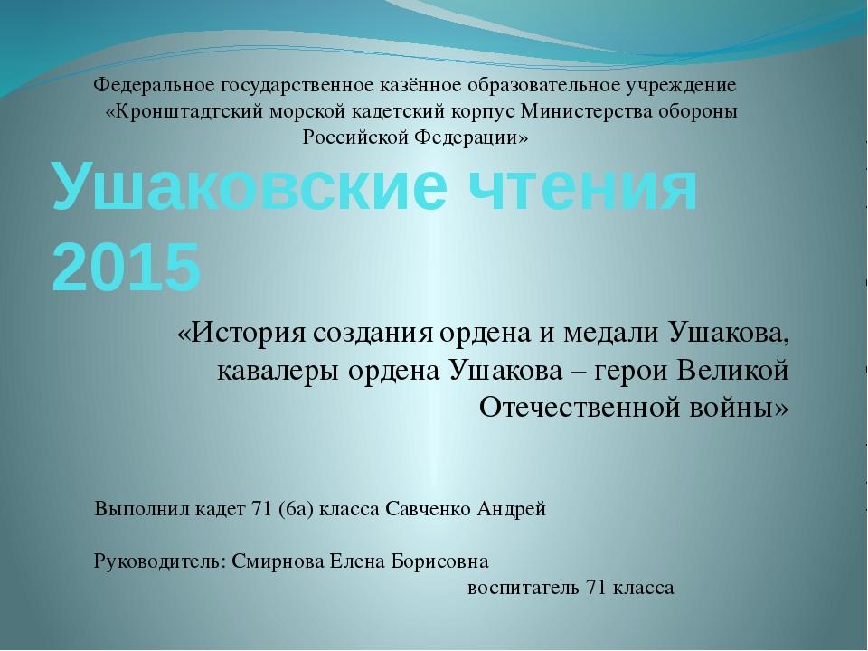 Ушаковские чтения 2015 «История создания ордена и медали Ушакова, кавалеры ор...