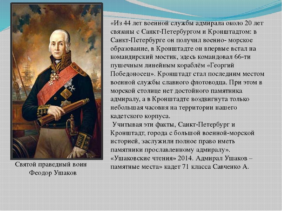 «Из 44 лет военной службы адмирала около 20 лет связаны с Санкт-Петербургом и...