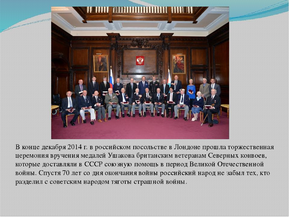 В конце декабря 2014 г. в российском посольстве в Лондоне прошла торжественна...