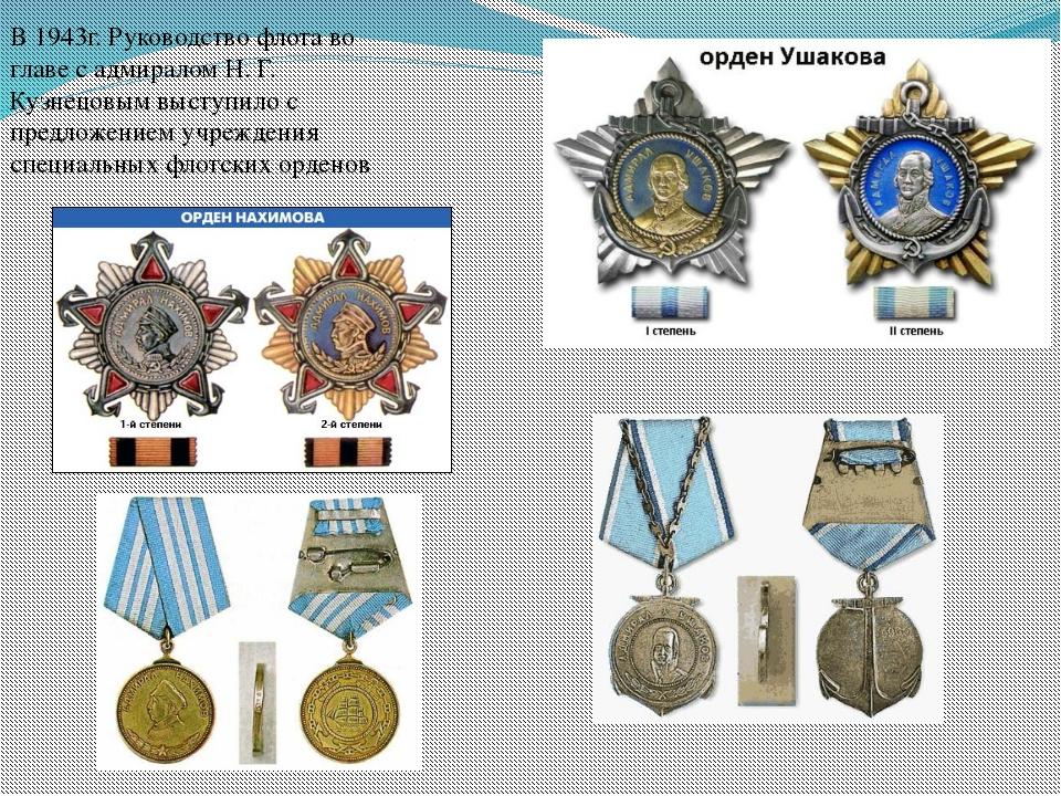 В 1943г. Руководство флота во главе с адмиралом Н. Г. Кузнецовым выступило с...