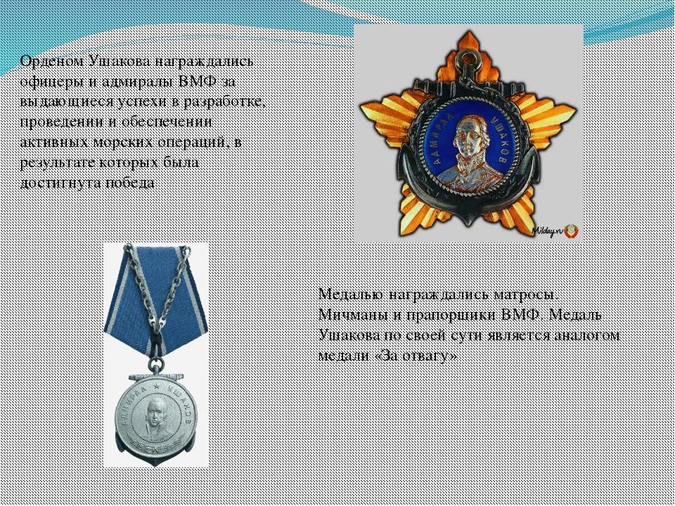 Орденом Ушакова награждались офицеры и адмиралы ВМФ за выдающиеся успехи в ра...