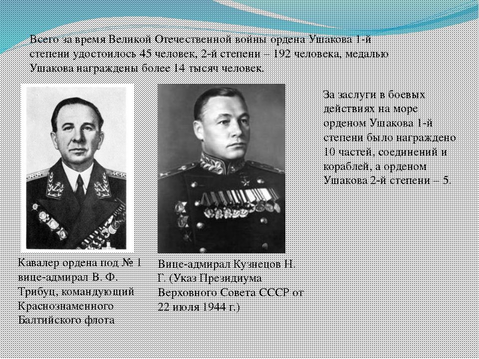 Всего за время Великой Отечественной войны ордена Ушакова 1-й степени удостои...