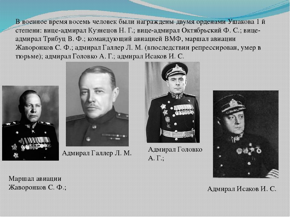 В военное время восемь человек были награждены двумя орденами Ушакова 1 й сте...