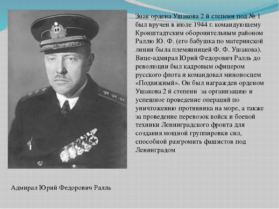 Знак ордена Ушакова 2 й степени под № 1 был вручен в июле 1944 г. командующем...