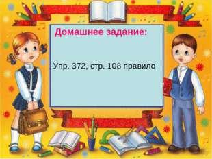 Упр. 372, стр. 108 правило Домашнее задание:
