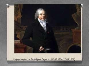 Шарль Морис де Талейран Перигор (02.02.1754-17.05.1838)