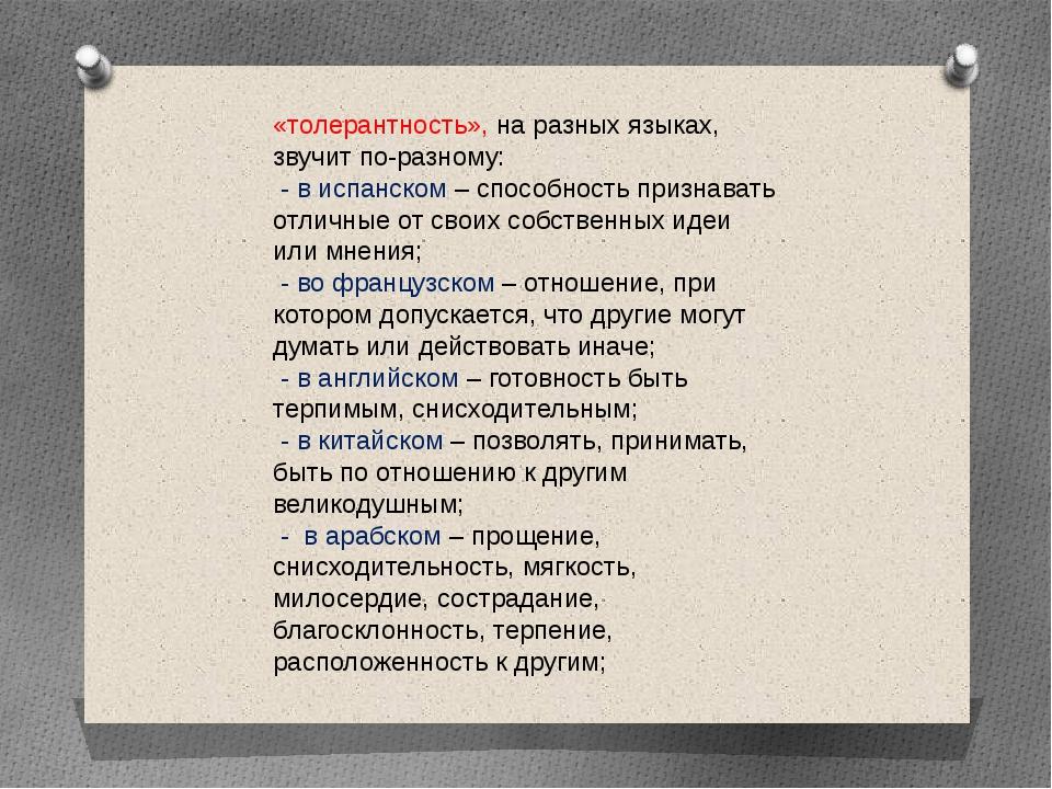 «толерантность», на разных языках, звучит по-разному:  - в испанском – спосо...