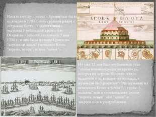 Начало городу-крепости Кронштадт было положено в 1703 г. сооружением рядом с