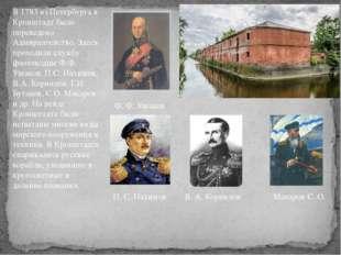 В 1783 из Петербурга в Кронштадт было переведено Адмиралтейство. Здесь проход