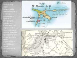 В 1854 году англо-французская эскадра подошла к городу, намереваясь пройти к