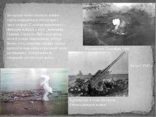 Во время отечественной войны город подвергался обстрелам с двух сторон. С сев