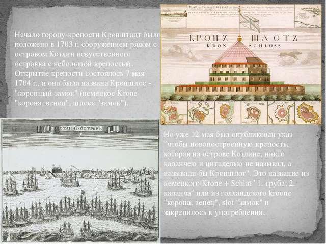 Начало городу-крепости Кронштадт было положено в 1703 г. сооружением рядом с...