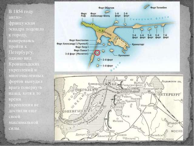 В 1854 году англо-французская эскадра подошла к городу, намереваясь пройти к...