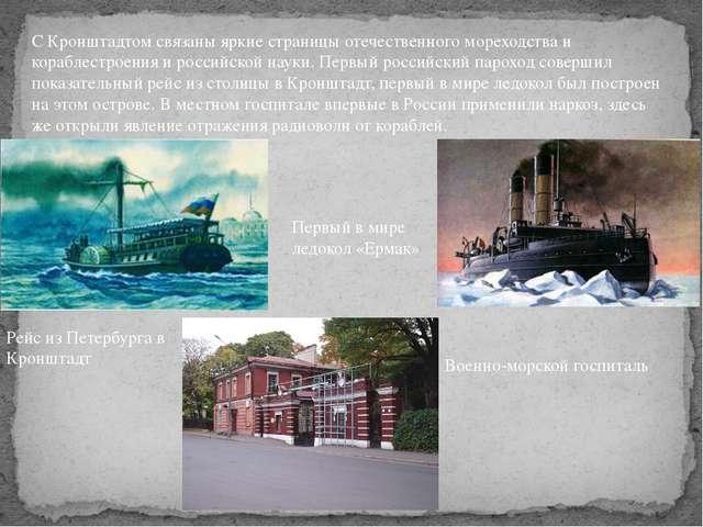 С Кронштадтом связаны яркие страницы отечественного мореходства и кораблестро...