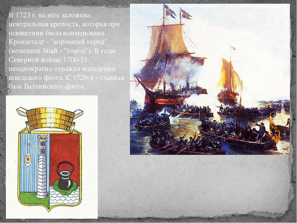 В 1723 г. на нём заложена центральная крепость, которая при освящении была на...