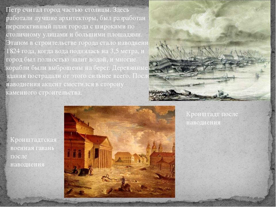 Петр считал город частью столицы. Здесь работали лучшие архитекторы, был разр...