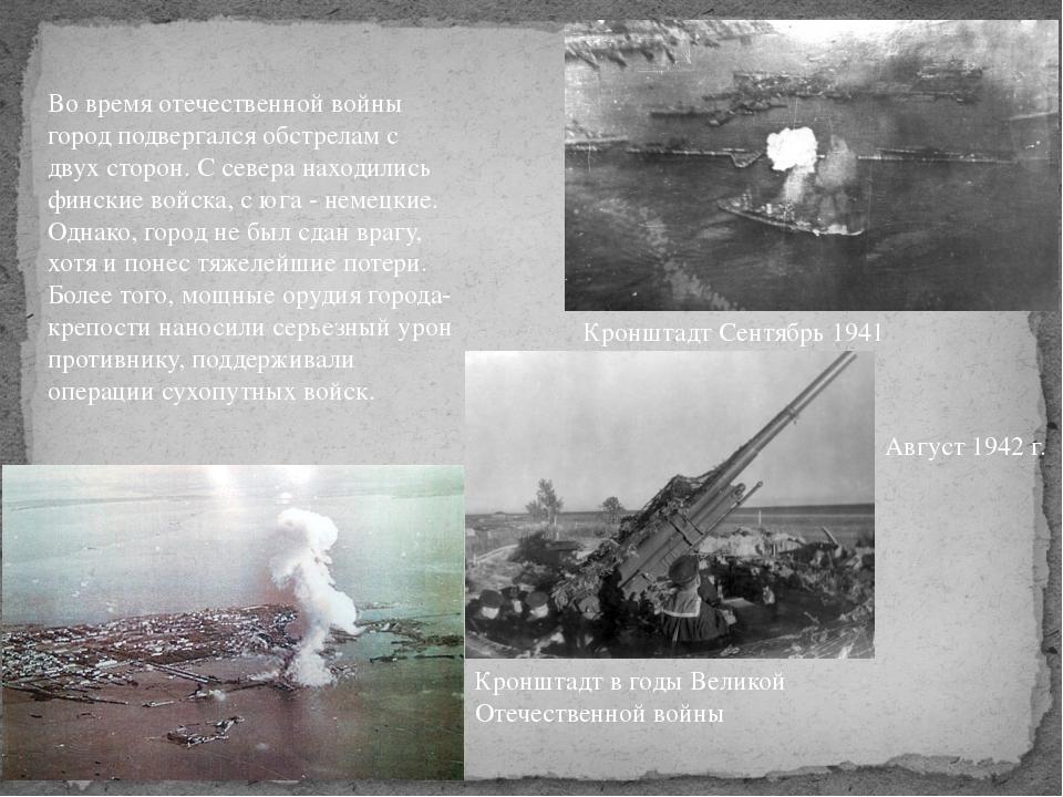 Во время отечественной войны город подвергался обстрелам с двух сторон. С сев...