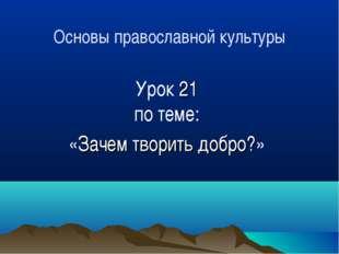 Основы православной культуры Урок 21 по теме: «Зачем творить добро?»