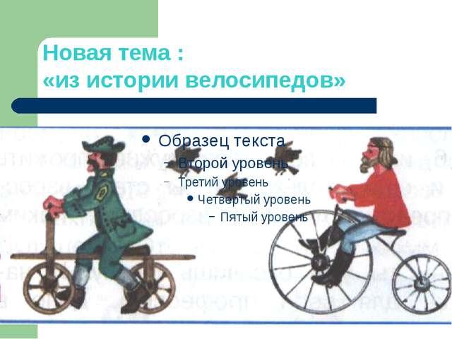 Новая тема : «из истории велосипедов»