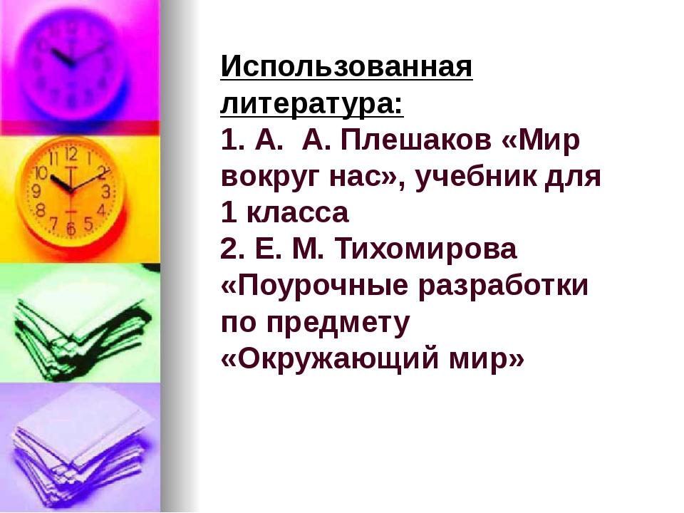 Использованная литература: 1. А. А. Плешаков «Мир вокруг нас», учебник для 1...