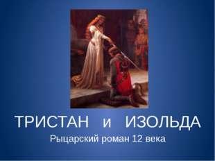ТРИСТАН и ИЗОЛЬДА Рыцарский роман 12 века