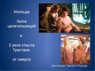 John Duncan. Тристан и Изольда Изольда была целительницей и 2 раза спасла Три