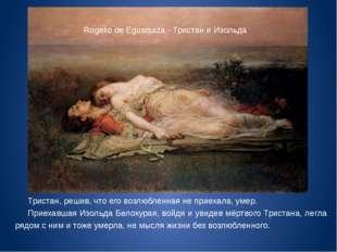 Rogelio de Egusquiza - Тристан и Изольда Тристан, решив, что его возлюбленная