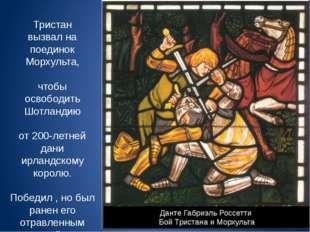 Данте Габриэль Россетти Бой Тристана и Морхульта Тристан вызвал на поединок М