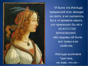 """""""И была эта Изольда прекрасней всех женщин на свете, и не сыскалось бы в те в"""