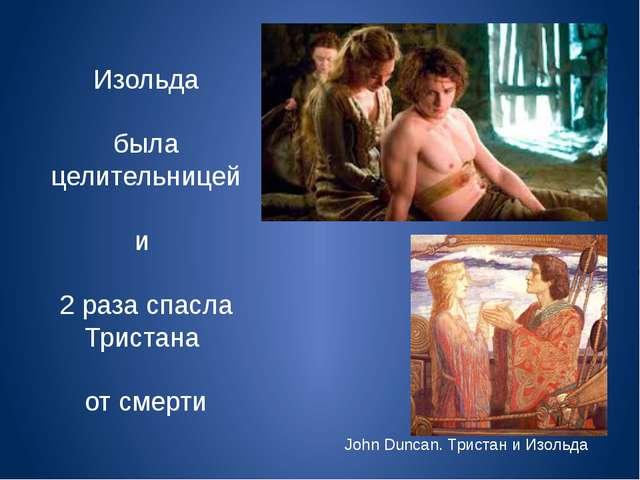 John Duncan. Тристан и Изольда Изольда была целительницей и 2 раза спасла Три...