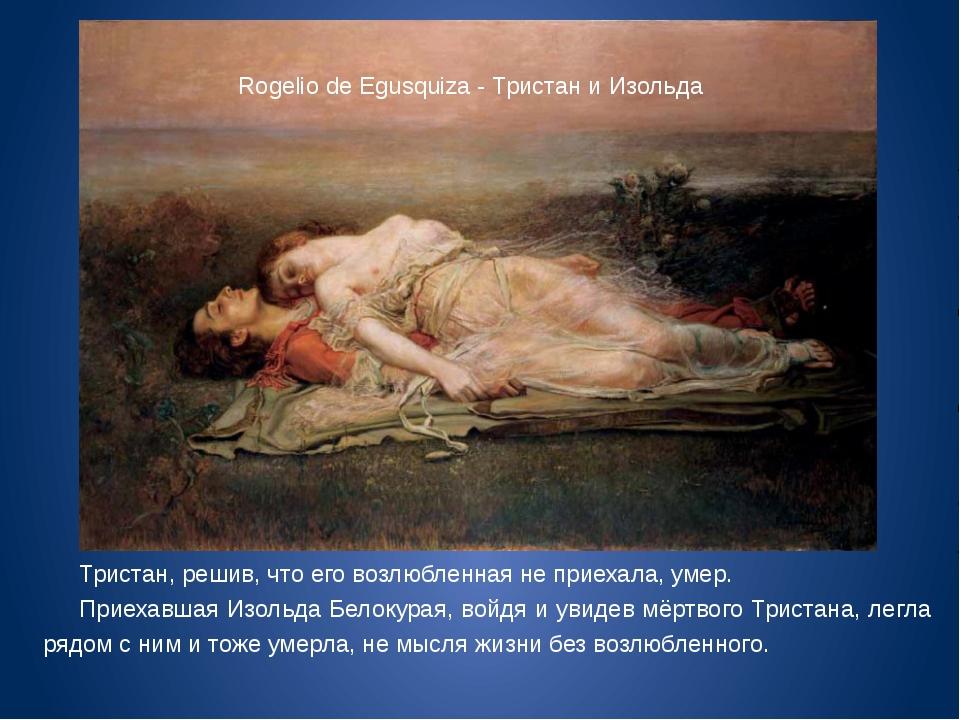 Rogelio de Egusquiza - Тристан и Изольда Тристан, решив, что его возлюбленная...
