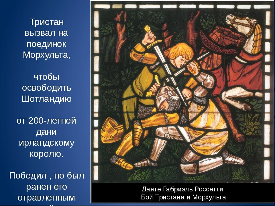Данте Габриэль Россетти Бой Тристана и Морхульта Тристан вызвал на поединок М...