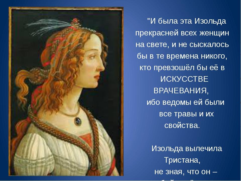 """""""И была эта Изольда прекрасней всех женщин на свете, и не сыскалось бы в те в..."""
