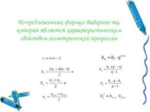 Из предложенных формул выберите ту, которая является характеристическим свойс