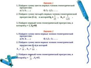 Вариант 1 1. Найдите сумму шести первых членов геометрической прогрессии: а)