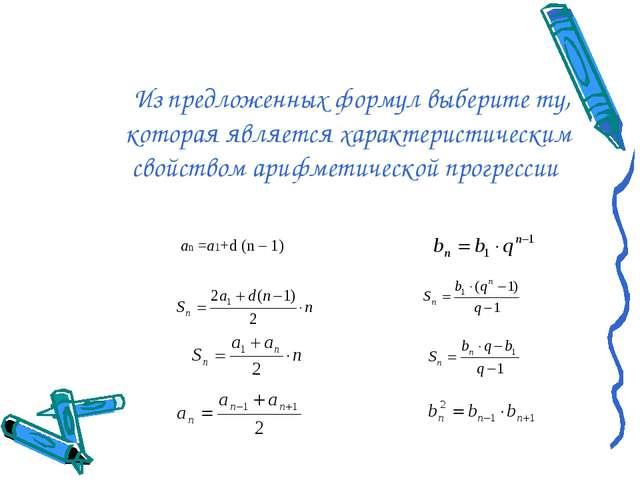 Из предложенных формул выберите ту, которая является характеристическим свой...
