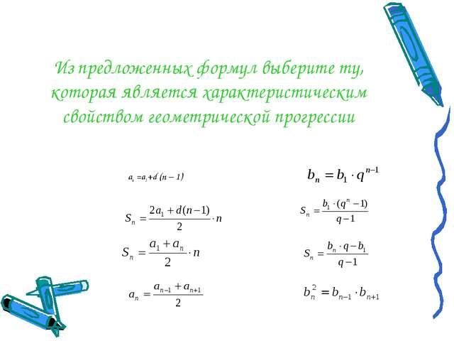 Из предложенных формул выберите ту, которая является характеристическим свойс...