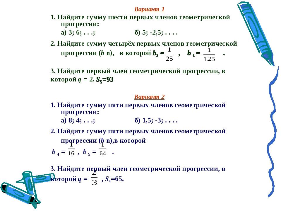 Вариант 1 1. Найдите сумму шести первых членов геометрической прогрессии: а)...