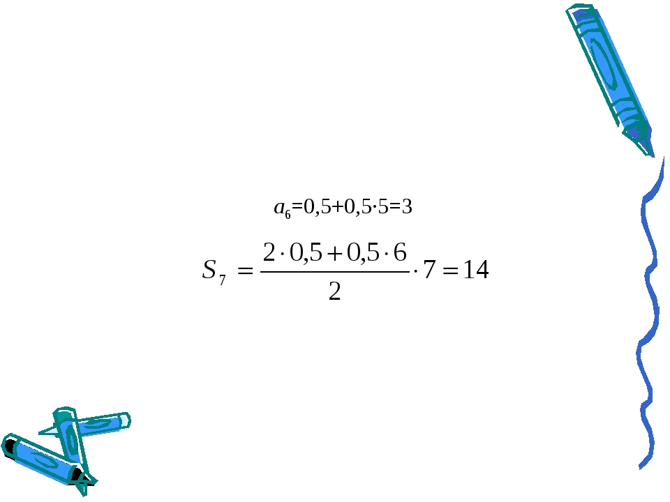a6=0,5+0,5∙5=3